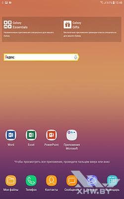 Домашние экраны Samsung Galaxy Tab A 8.0 (2017). Рис 2