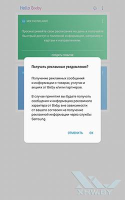 Ассистент Bixby на Samsung Galaxy Tab A 8.0 (2017). Рис 1