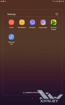 Приложения Samsung на Samsung Galaxy Tab A 8.0 (2017)