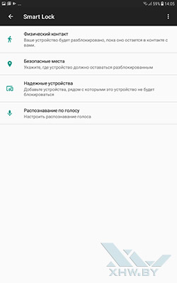 Функция SmartLock на Samsung Galaxy Tab A 8.0 (2017). Рис 1