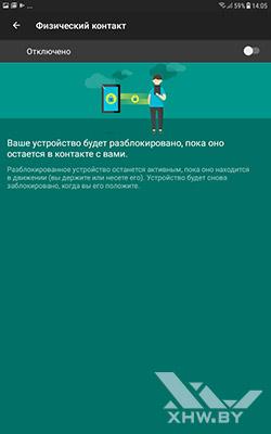 Функция SmartLock на Samsung Galaxy Tab A 8.0 (2017). Рис 4
