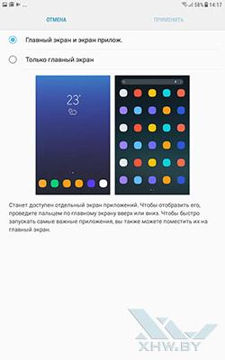 Настройки домашнего экрана Samsung Galaxy Tab A 8.0 (2017). Рис 1