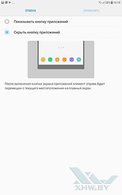 Настройки домашнего экрана Samsung Galaxy Tab A 8.0 (2017). Рис 2