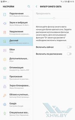 Настройки экрана Samsung Galaxy Tab A 8.0 (2017). Рис 2
