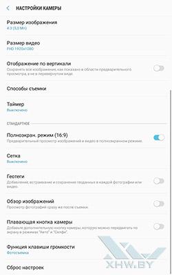 Настройки фотокамеры Samsung Galaxy Tab A 8.0 (2017). Рис 2
