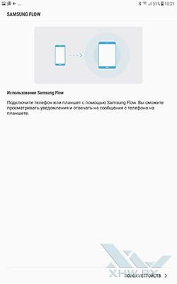 Samsung Flow на Samsung Galaxy Tab A 8.0 (2017). Рис 1