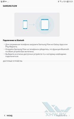 Samsung Flow на Samsung Galaxy Tab A 8.0 (2017). Рис 2