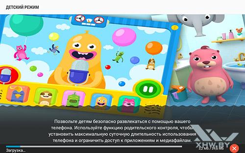 Детский режим на Samsung Galaxy Tab A 8.0 (2017). Рис 1