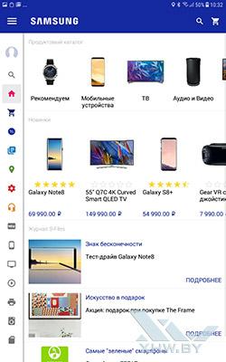 Магазин Samsung на Samsung Galaxy Tab A 8.0 (2017). Рис 2