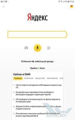 Поиск Яндекса на Samsung Galaxy Tab A 8.0 (2017). Рис 1