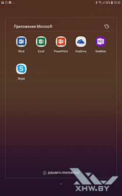 Приложения Microsoft на Samsung Galaxy Tab A 8.0 (2017). Рис 1