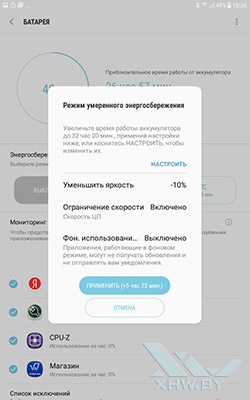 Настройки энергосбережения Samsung Galaxy Tab A 8.0 (2017). Рис 2