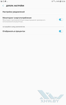 Настройки энергосбережения Samsung Galaxy Tab A 8.0 (2017). Рис 3