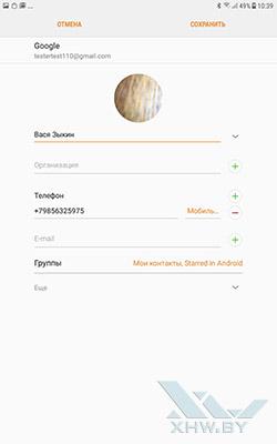 Установка мелодии на звонок в Samsung Galaxy Tab A 8.0 (2017). Рис 2.