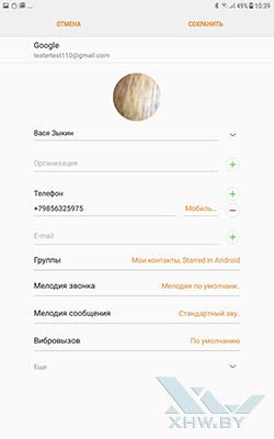 Установка мелодии на звонок в Samsung Galaxy Tab A 8.0 (2017). Рис 3.