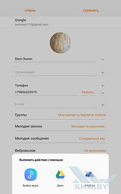 Установка мелодии на звонок в Samsung Galaxy Tab A 8.0 (2017). Рис 6