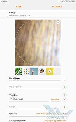 Установка фото на контакт в Samsung Galaxy Tab A 8.0 (2017). Рис 3.