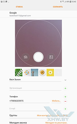 Установка фото на контакт в Samsung Galaxy Tab A 8.0 (2017). Рис 4.