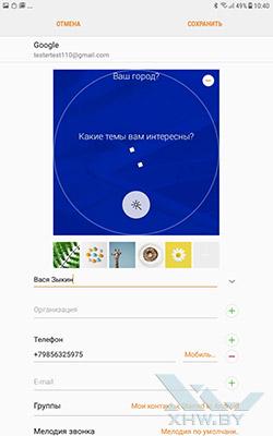 Установка фото на контакт в Samsung Galaxy Tab A 8.0 (2017). Рис 6