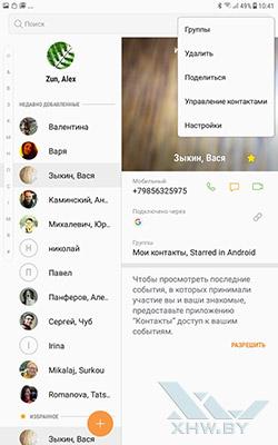 Перенос контактов с SIM-карты в телефон Samsung Galaxy Tab A 8.0 (2017). Рис 1.
