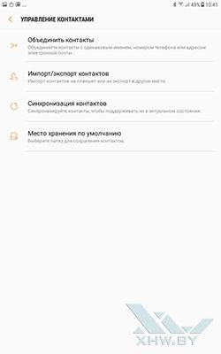 Перенос контактов с SIM-карты в телефон Samsung Galaxy Tab A 8.0 (2017). Рис 2.