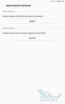 Перенос контактов с SIM-карты в телефон Samsung Galaxy Tab A 8.0 (2017). Рис 3.