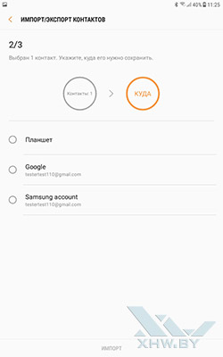 Перенос контактов с SIM-карты в телефон Samsung Galaxy Tab A 8.0 (2017). Рис 6.