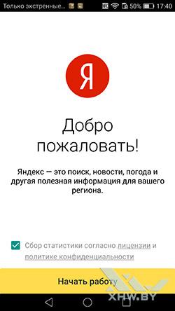 Яндекс на Honor 8. Рис 1
