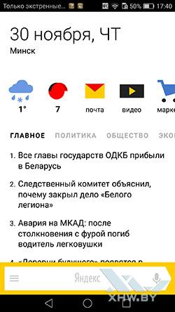Яндекс на Honor 8. Рис 2