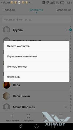 Перенос контактов с SIM-карты в телефон Honor 8. Рис 2.