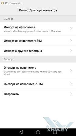 Перенос контактов с SIM-карты в телефон Honor 8. Рис 3.