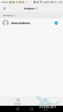Перенос контактов с SIM-карты в телефон Honor 8. Рис 4.