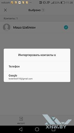 Перенос контактов с SIM-карты в телефон Honor 8. Рис 5