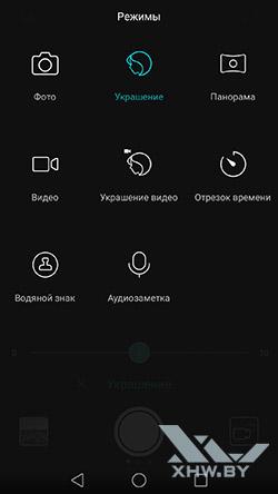 Интерфейс фронтальной камеры Honor 8. Рис 1
