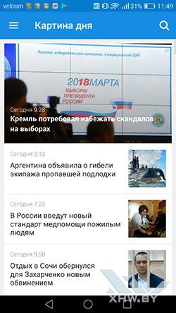 Новости Mail.ru на Honor 8