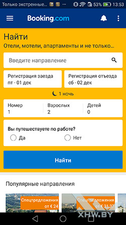 Booking на Honor 8