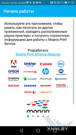 Mopria Print Serviсe на Honor 8. Рис 1