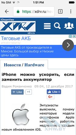 Chrome на iPhone. Рис 1