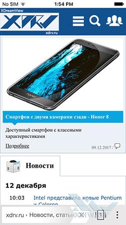 Яндекс.Браузер на iPhone. Рис 4