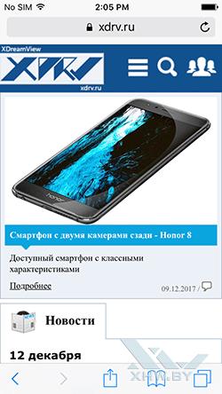 Браузер iPhone по умолчанию Safari. Рис 1