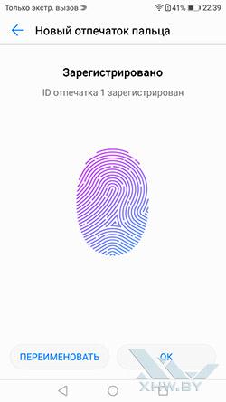 Сканирование отпечатка пальца в Honor 6A. Рис 2