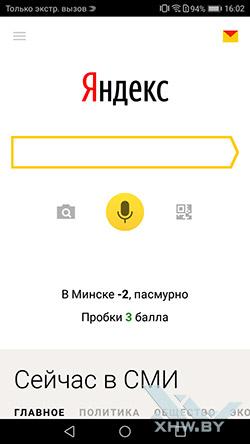 Яндекс на Honor 6A. Рис 1