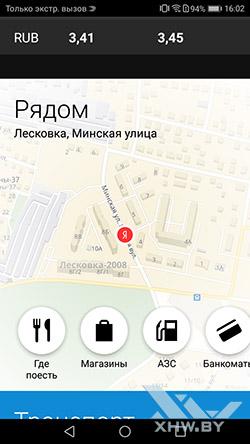 Яндекс на Honor 6A. Рис 2