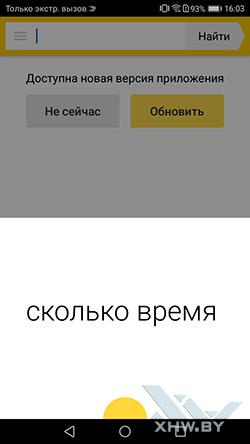 Голосовой Яндекс на Honor 6A. Рис 1