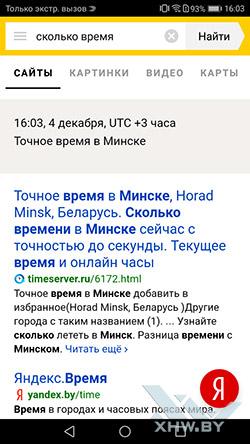 Голосовой Яндекс на Honor 6A. Рис 2