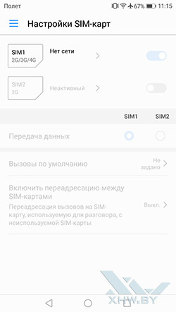 Переключение между SIM-картами в Honor 6A. Рис 1.