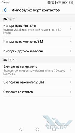 Перенос контактов с SIM-карты в телефон Honor 6A. Рис 3.
