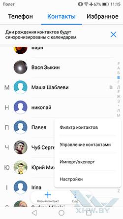 Перенос контактов с SIM-карты в телефон Honor 6A. Рис 2.
