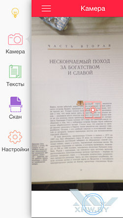 Приложение Сканер и Переводчик на iPhone. Рис 1