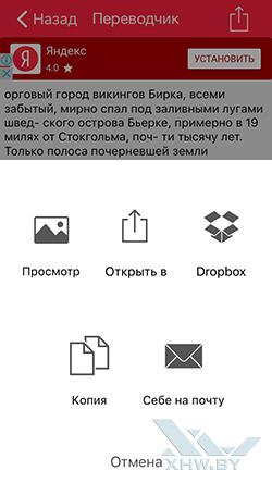 Приложение Сканер и Переводчик на iPhone. Рис 4